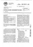 Патент 1811519 Способ приготовления взрывчатых смесей на основе аммиачной селитры и вспененного полимера