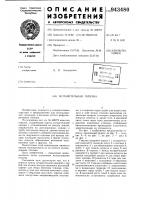 Патент 943480 Испарительная горелка