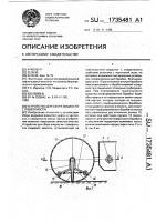 Патент 1735481 Устройство для сбора жидкости с поверхности