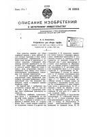 Патент 55934 Устройство для сбора торфа
