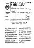 Патент 889506 Способ определения оптимальных зазоров между колодками и барабанами тормозных механизмов транспортного средства