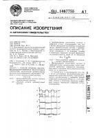 Патент 1467755 Способ приема частотно-модулированных аналоговых сигналов