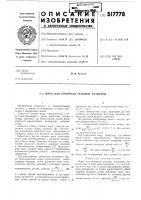 Патент 517778 Мера для контроля угловых разме ров