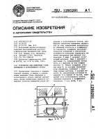 Патент 1295201 Устройство для измерения углов обрушения и естественного откоса