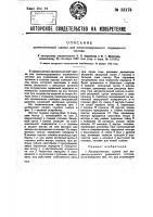Патент 33175 Автоматическая сцепка для железнодорожного подвижного состава