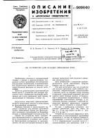 Патент 909040 Устройство для укладки дренажных труб