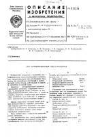 Патент 511334 Антифрикционный прессматериал