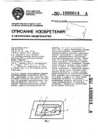Патент 1080014 Способ изготовления цветных синтезированных изображений местности