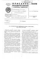 Патент 556018 Устройство для совмещения кромок собираемых под сварку деталей