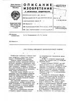 Патент 627777 Привод шпинделей хлопкоуборочной машины