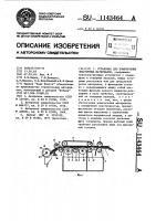Патент 1143464 Установка для измельчения эластичных материалов