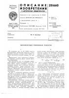 Патент 251660 Бесконтактный синхронный генератор