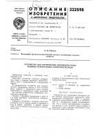 Патент 322598 Устройство для определения положения рамы машины относительно поверхности поля
