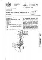 Патент 1838222 Устройство для загрузки и разгрузки кускового материала