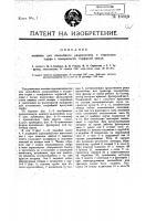Патент 16649 Машина для послойного разрыхления и отделения торфа с поверхности торфяной залежи
