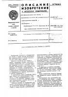 Патент 979061 Устройство для сборки и сварки