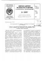 Патент 159297 Патент ссср  159297