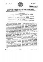 Патент 34971 Инжектор, действующий отработавшим или острым паром