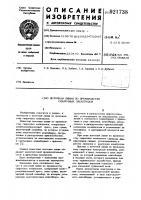 Патент 921738 Поточная линия по производству сварочных электродов