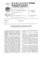 Патент 293666 Устройство для подачи поперечных стержней при контактной сварке арматурных сеток