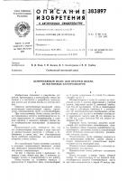 Патент 383897 Центробежный насос для откачки шлама из магниевых электролизеров