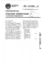 Патент 1171482 Полимерная композиция