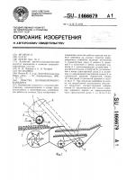 Патент 1466679 Очистка зерноуборочного комбайна