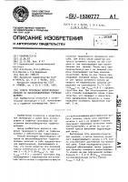 Патент 1530777 Способ прокладки водоотводящих каналов на высокообводненных торфяных залежах