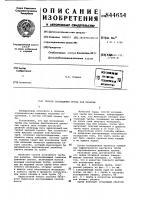 Патент 844654 Способ возведения трубы под насыпью