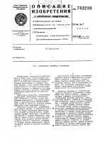 Патент 743210 Адаптивное приемное устройство