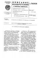 Патент 763826 Система для сейсмических наблюдений
