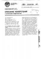 Патент 1310154 Устройство для сборки и формирования обратной стороны кольцевых стыков