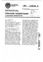 Патент 1125754 Многоканальная система связи
