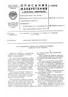 Патент 478178 Скважинный прибор для измерения среднего диаметра сухих скважин