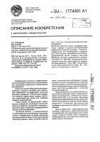 Патент 1774301 Способ вибросейсмической разведки