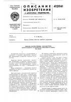 Патент 412061 Патент ссср  412061