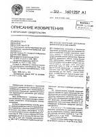 Патент 1601257 Способ получения целлюлозы для изготовления бумаги