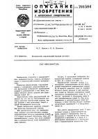 Патент 701584 Измельчитель