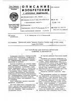 Патент 468269 Устройство контроля перфорации, например, в перфокартах
