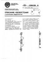 Патент 1206159 Связная тяга стрелочного перевода