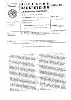 Патент 853407 Испытательная расходомерная установка