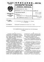 Патент 695705 Измельчитель для волокнистых растительных стеблей