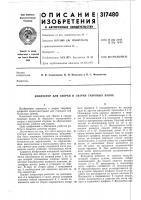 Патент 317480 Патент ссср  317480