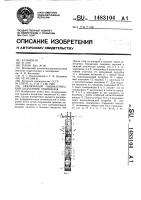 Патент 1483104 Скважинный пневматический подъемник замещения
