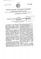 Патент 55260 Устройство для регенеративного радиоприема