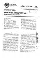 Патент 1479086 Способ очистки электролизных газов от хлора