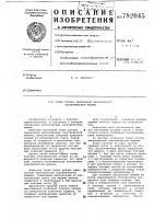 Патент 782045 Полюс ротора синхронной явнополюсной электрической машины