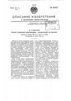 Патент 55557 Способ получения нерастворимых азокрасителей на волокне