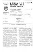 Патент 550338 Устройство для перемещения грузов