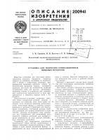 Патент 200941 Патент ссср  200941